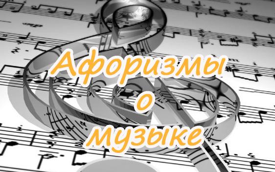 Афоризмы о музыке