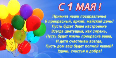 СМС поздравления с 1 мая