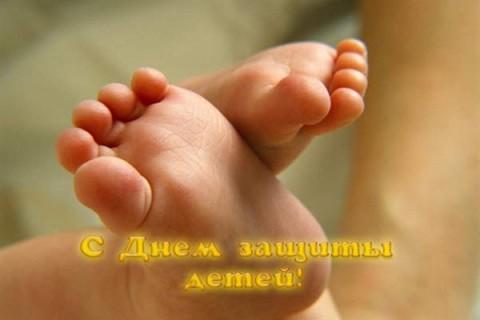 Статусы про день защиты детей