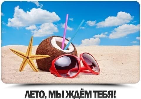 Cтатусы про лето