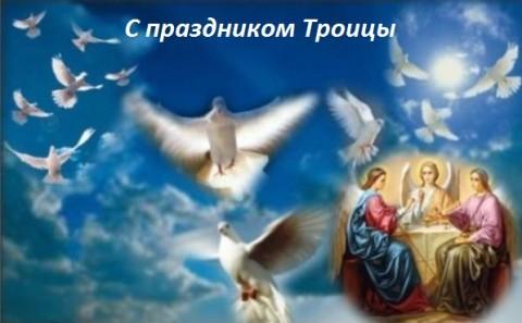 На праздник Троицы святой Спешу тебя поздравить Пусть будут радости с тобой Пусть Бог над миром правит!