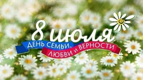 Статусы про день Семьи, Любви и Верности