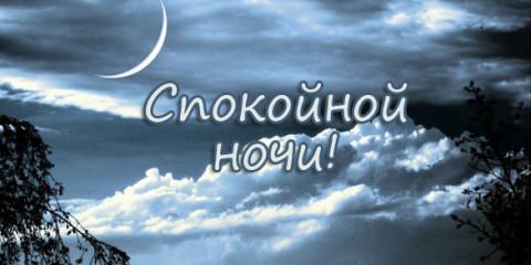 """Статусы """"Спокойной ночи"""""""