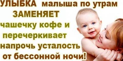 Прикольные статусы о рождении ребенка
