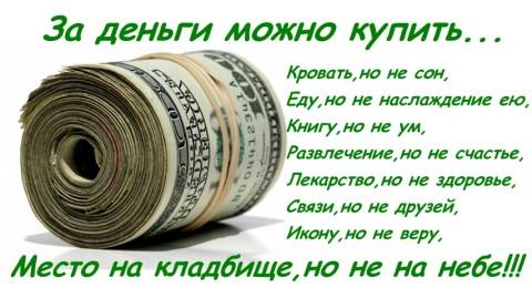 Цитаты о деньгах