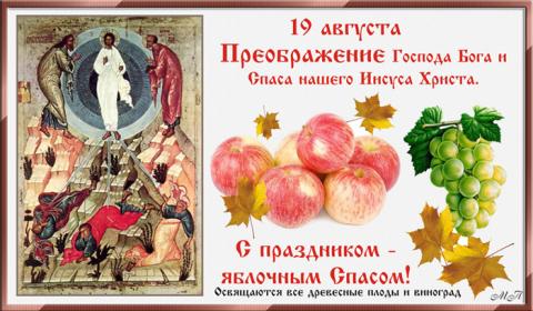 Статусы на Яблочный Спас