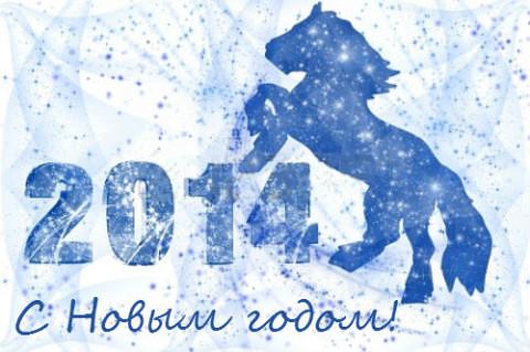 Статусы про Новый год лошади