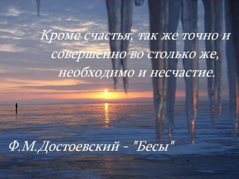 Цитаты Ф.М. Достоевского