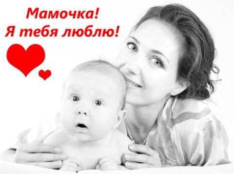 Смс-поздравления с Днем матери