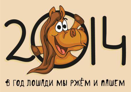 Прикольные статусы про год лошади