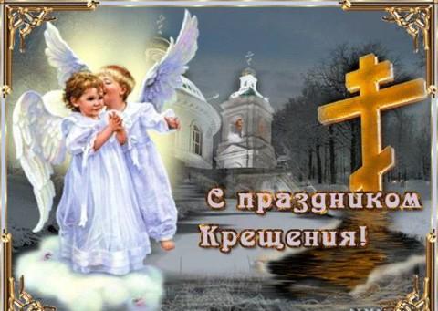 Смс поздравления с Крещением Господним