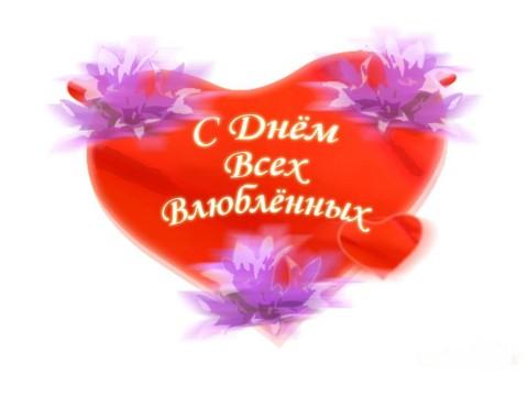 В день Святого Валентина принесу из магазина ни пирог, ни колбасы, а с сердечками трусы !