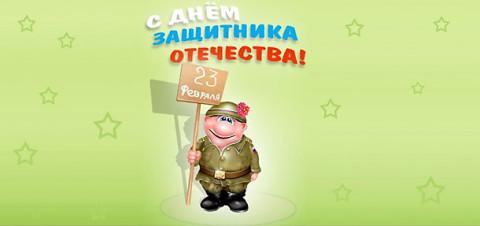 СМС с днем защитника Отечества