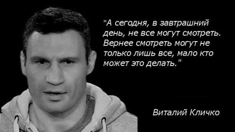 Цитаты и афоризмы Виталия Кличко