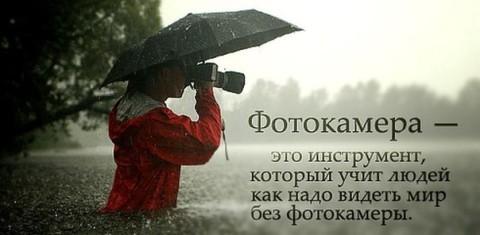 Цитаты фотографов