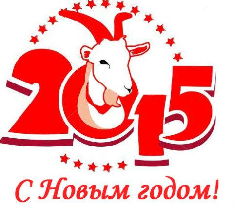 Смс поздравления с годом козы 2015